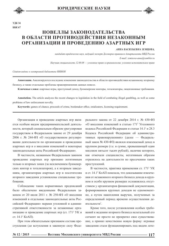 Лицензия на игровые автоматы в московской области 2006 аренда лицензии игровые автоматы