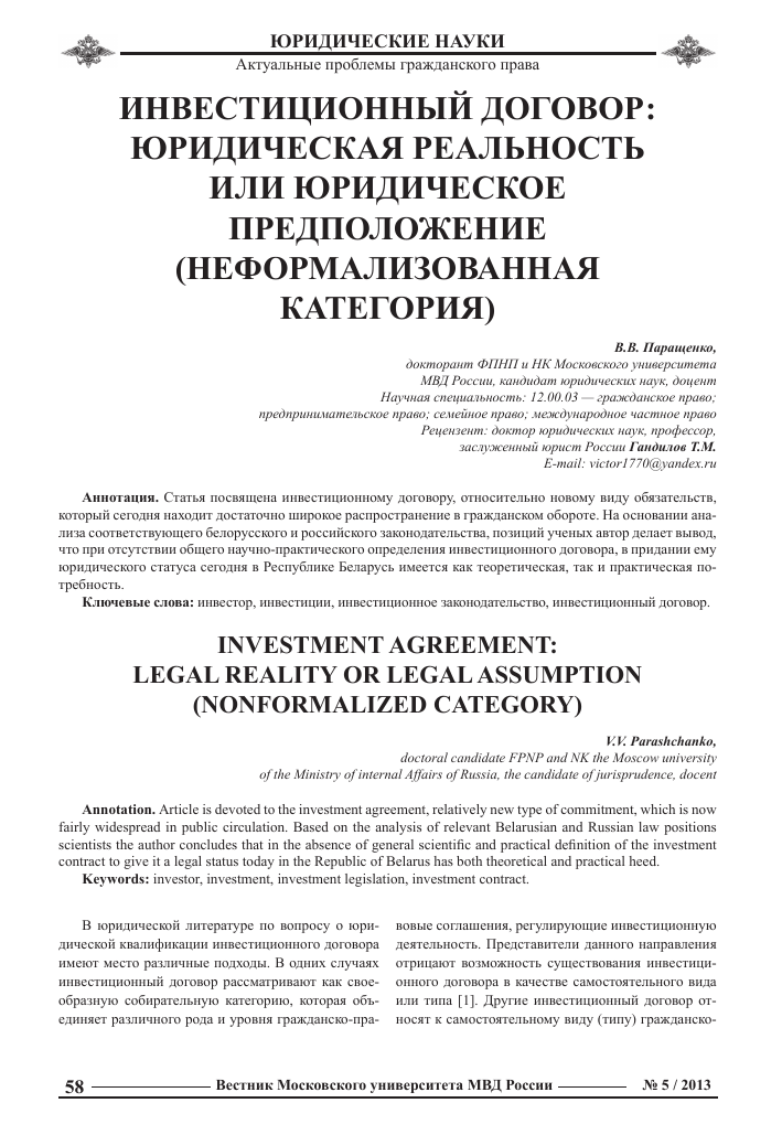 Инвестиционный договор на строительство чем регулируется