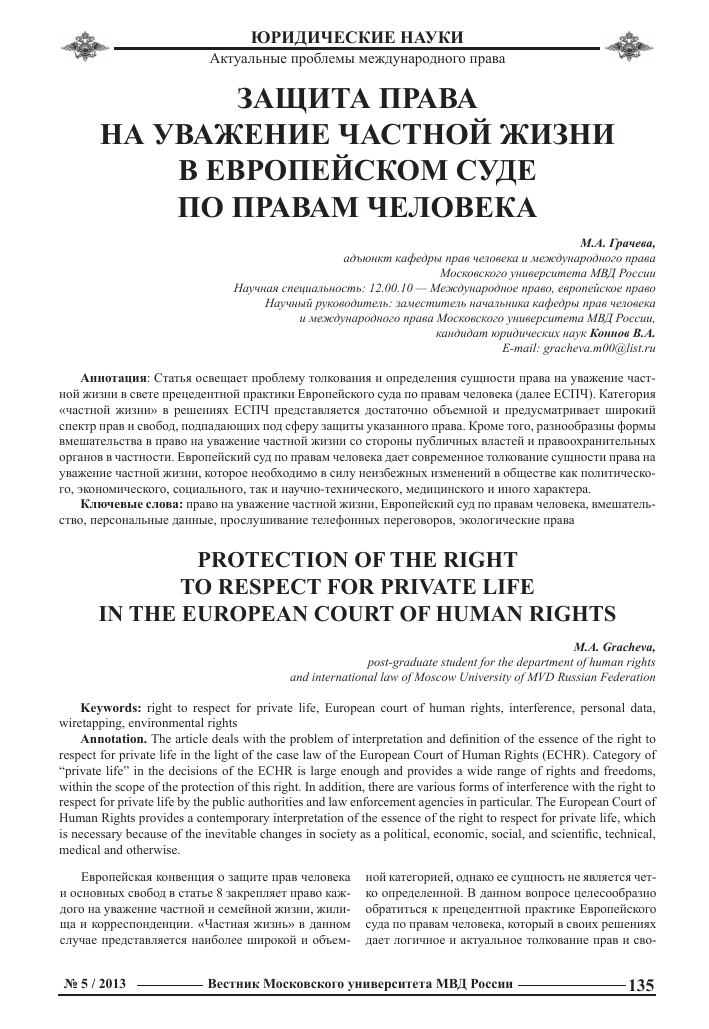 защита частной жизни публичных лиц