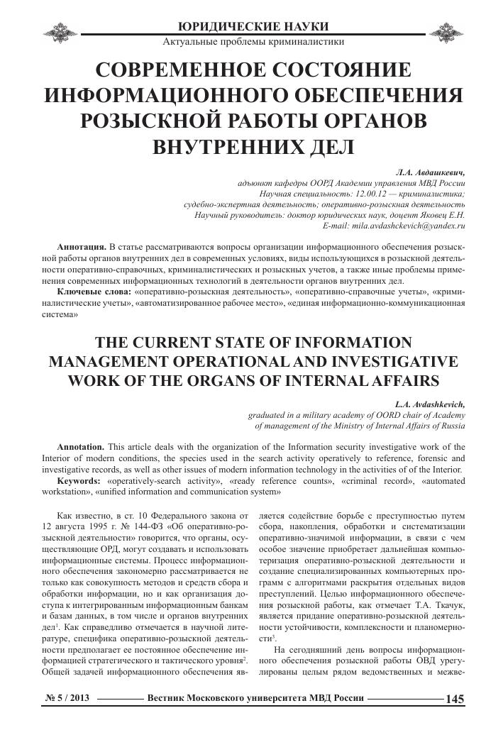 Инструкция об организации и тактике розыскной работы органов внутренних дел