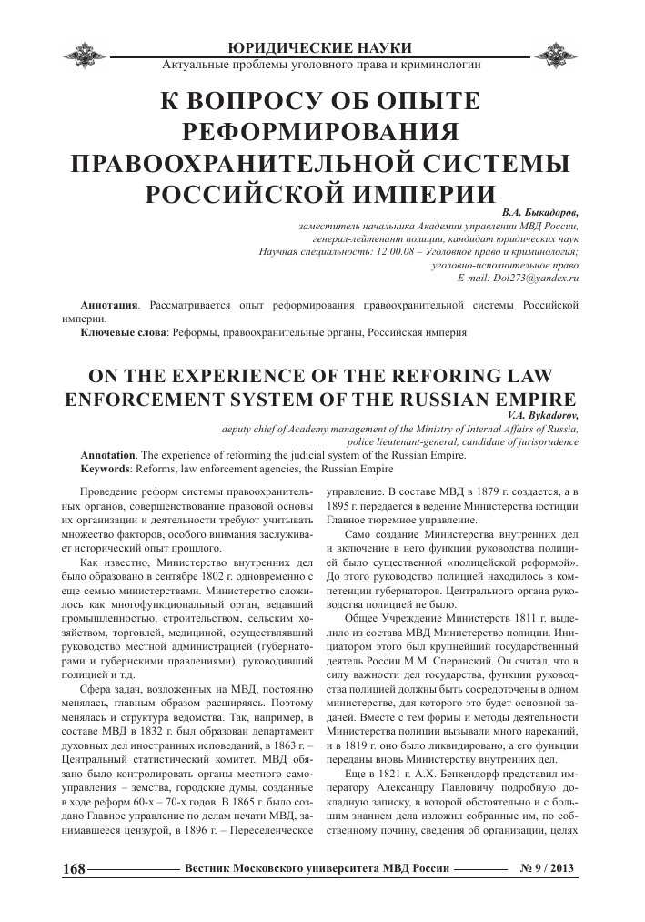 System Of The Russian Empire