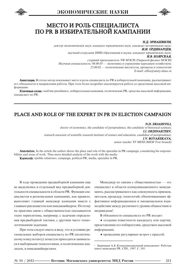 МЕСТО И РОЛЬ СПЕЦИАЛИСТА ПО pr В ИЗБИРАТЕЛЬНОЙ КАМПАНИИ тема  place and role of the expert in pr in election campaign