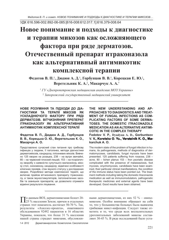 Теобон-дитиомикоцид мазь 5% туба 15г (гэзмп, г. Киев).