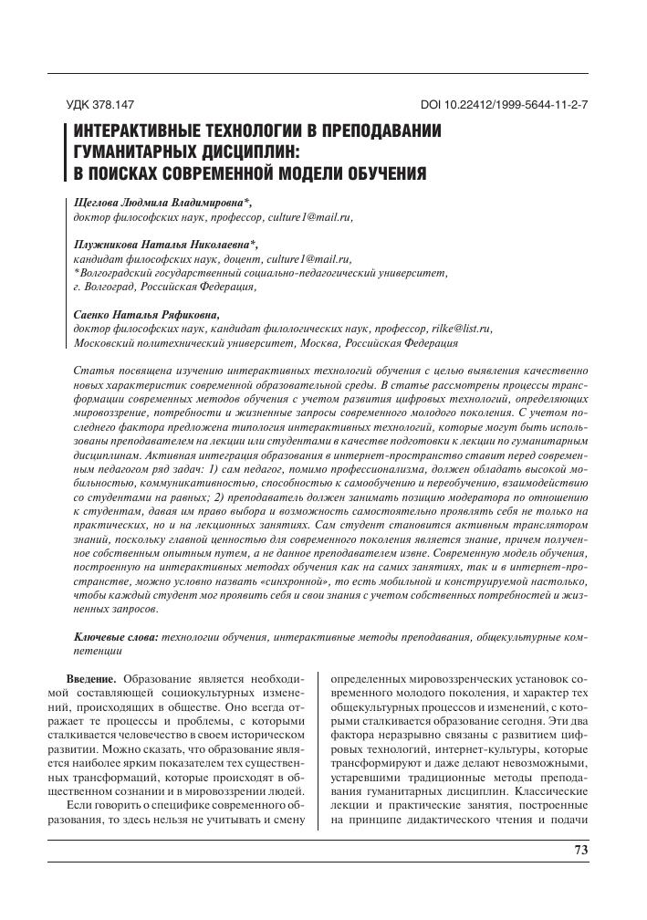 Специфика преподавания гуманитарных дисциплин в техническом вузе: взгляд опытного педагога