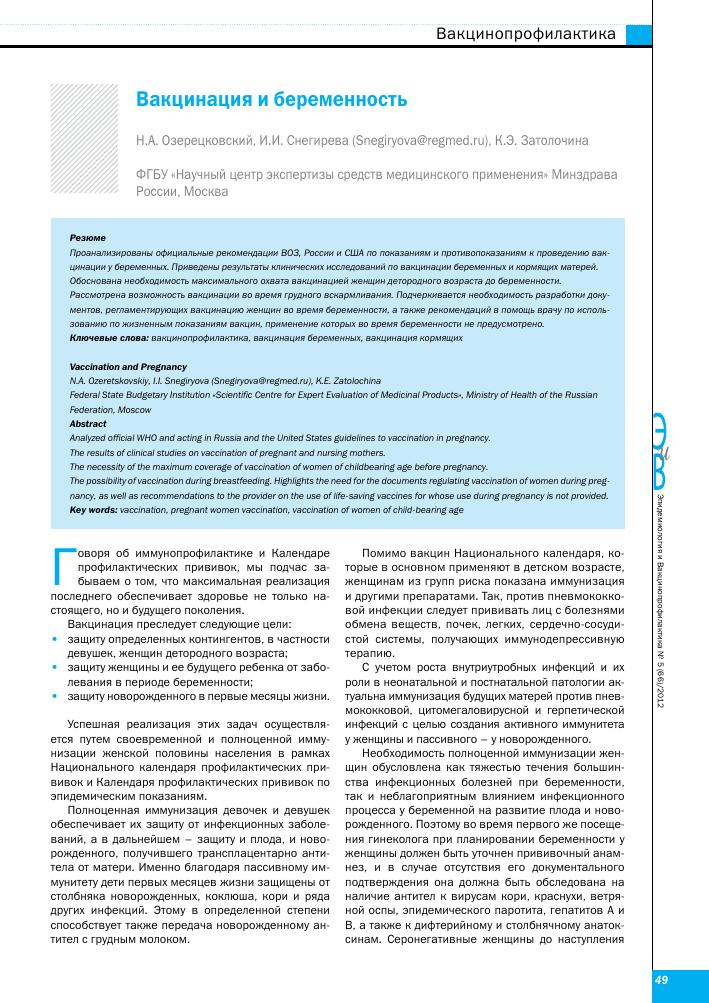 Вакцинопрофилактика у беременных диссертация черданцев 3401