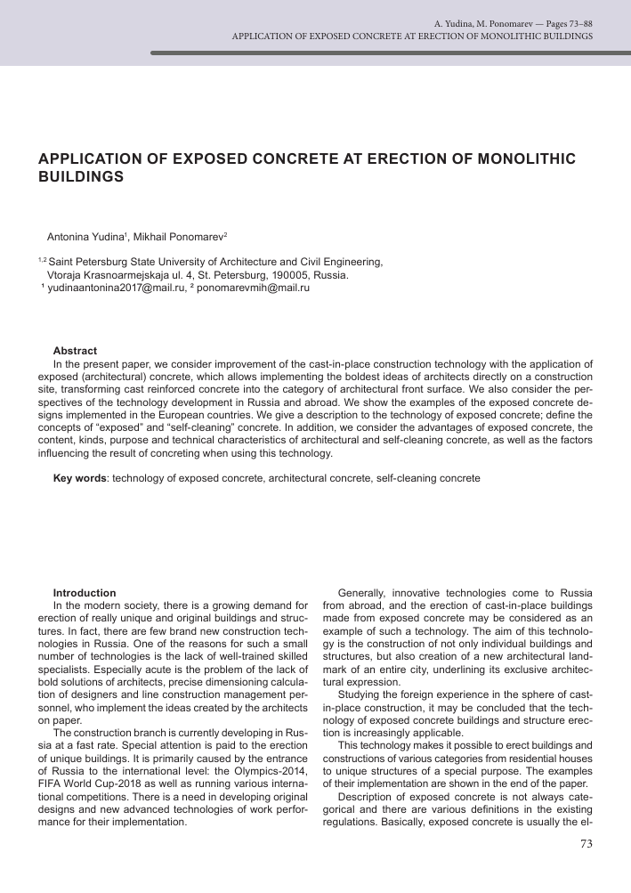 Application of exposed concrete at erection of monolithic