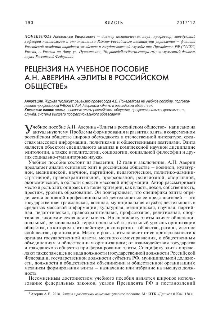 Рецензия на учебное пособие по философии 6583