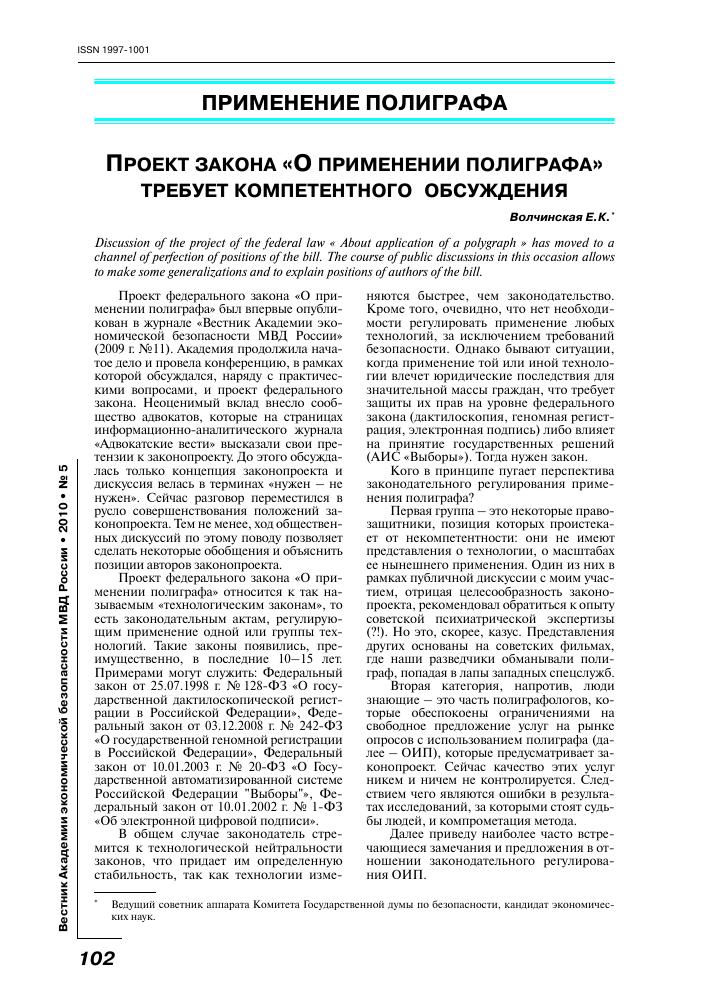 Фз о применении полиграфа