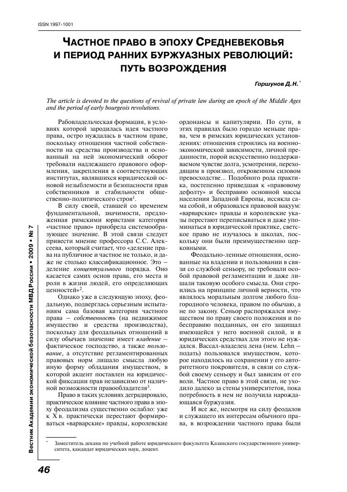 Древнегреческое частное право