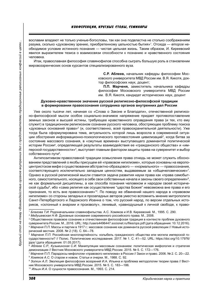 Хомяков о старом и новом скачать pdf
