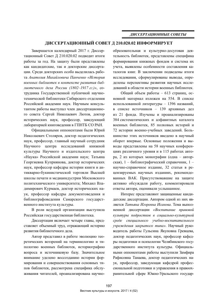 Диссертационные советы тема научной статьи по народному  Показать еще