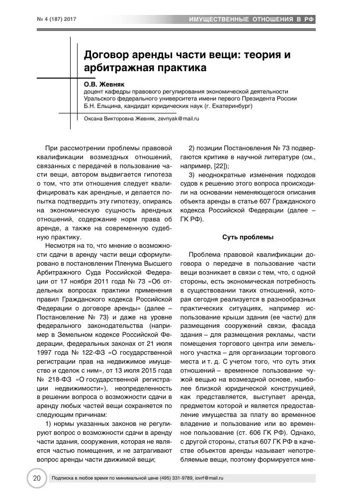 анализ судебной практики договора аренды