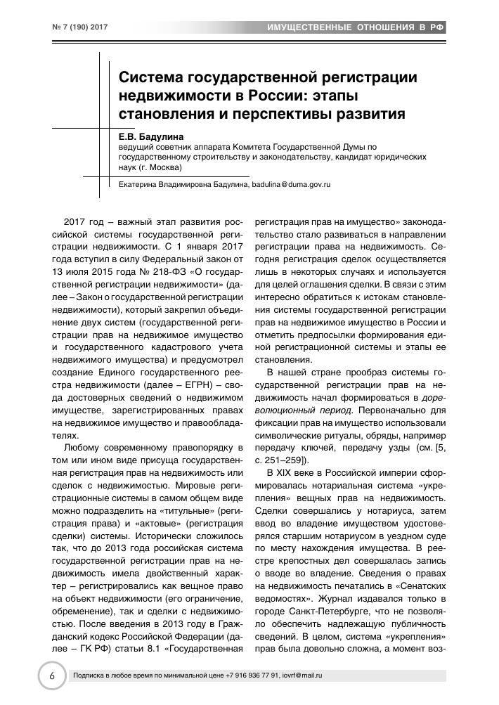 Временное положение о государственной регистрации вещных прав регистрация в клину для граждан россии