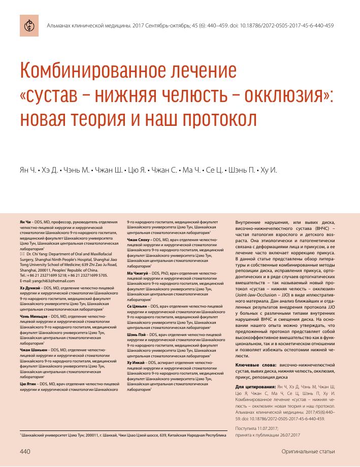 Патологии прикуса и височно-нижнечелюстного сустава лошадиный гель для суставов цена украина