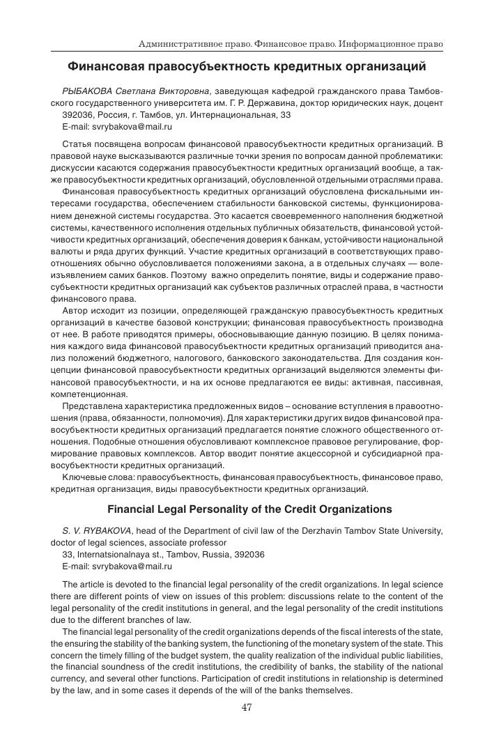 Банки и иные кредитные организации обладают правоспособностью
