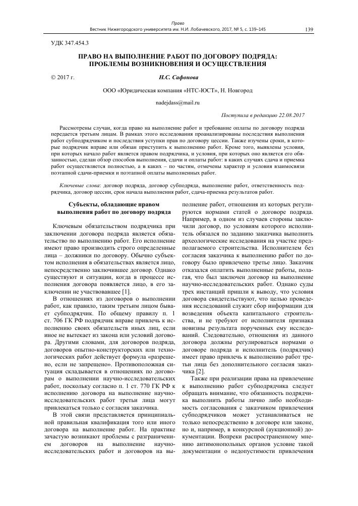 Какие документы предоставляются в учреждение на взыскание алиментов