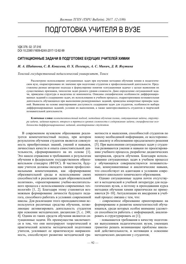 Ситуационные задачи по принятию решений решение задач по микробиологии с ответами