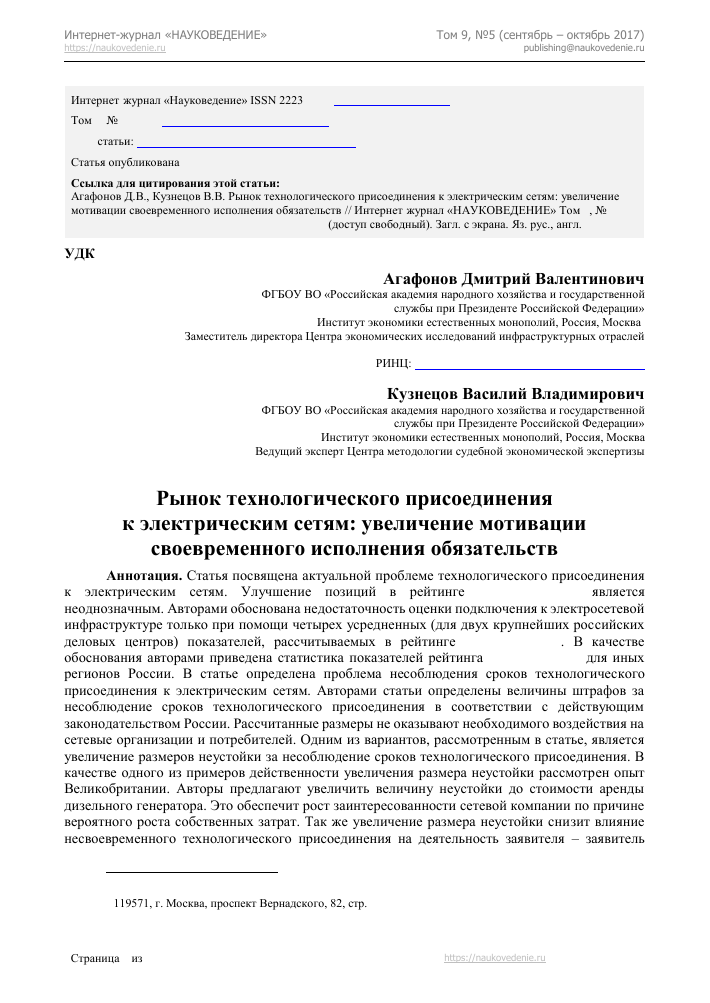 Плата за технологическое присоединение мрск сибири электроснабжение-юридические аспекты