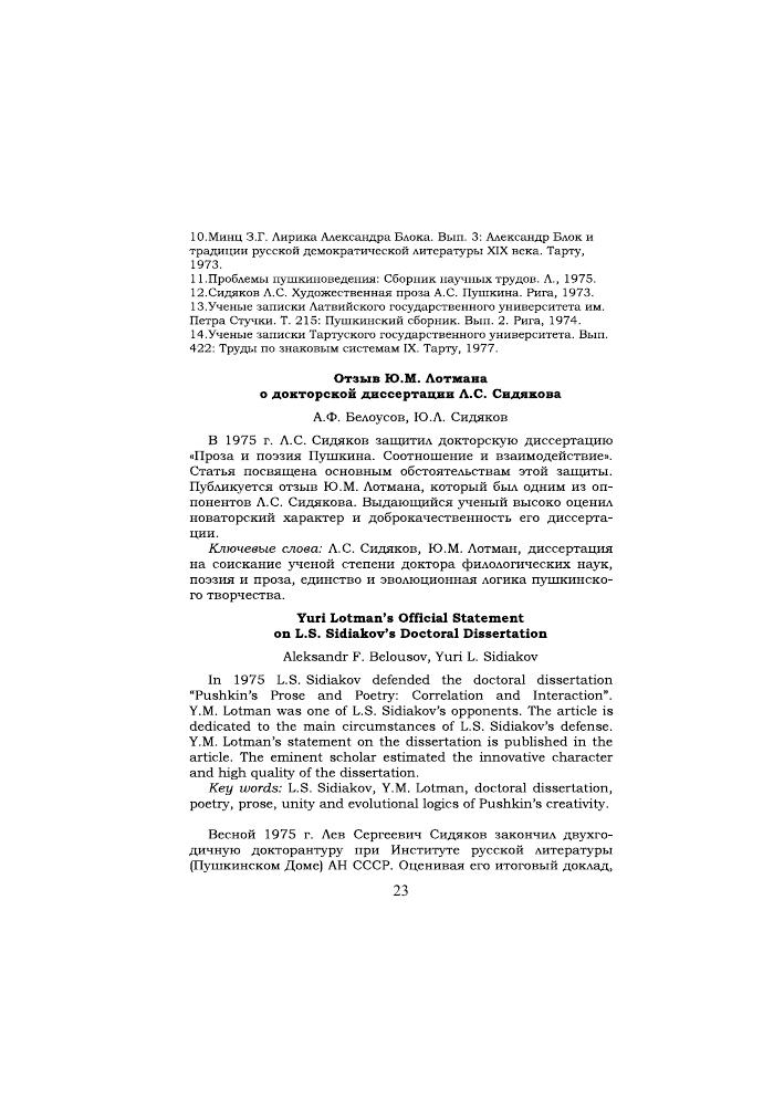 Отзыв Ю М Лотмана о докторской диссертации Л С Сидякова тема  Показать еще