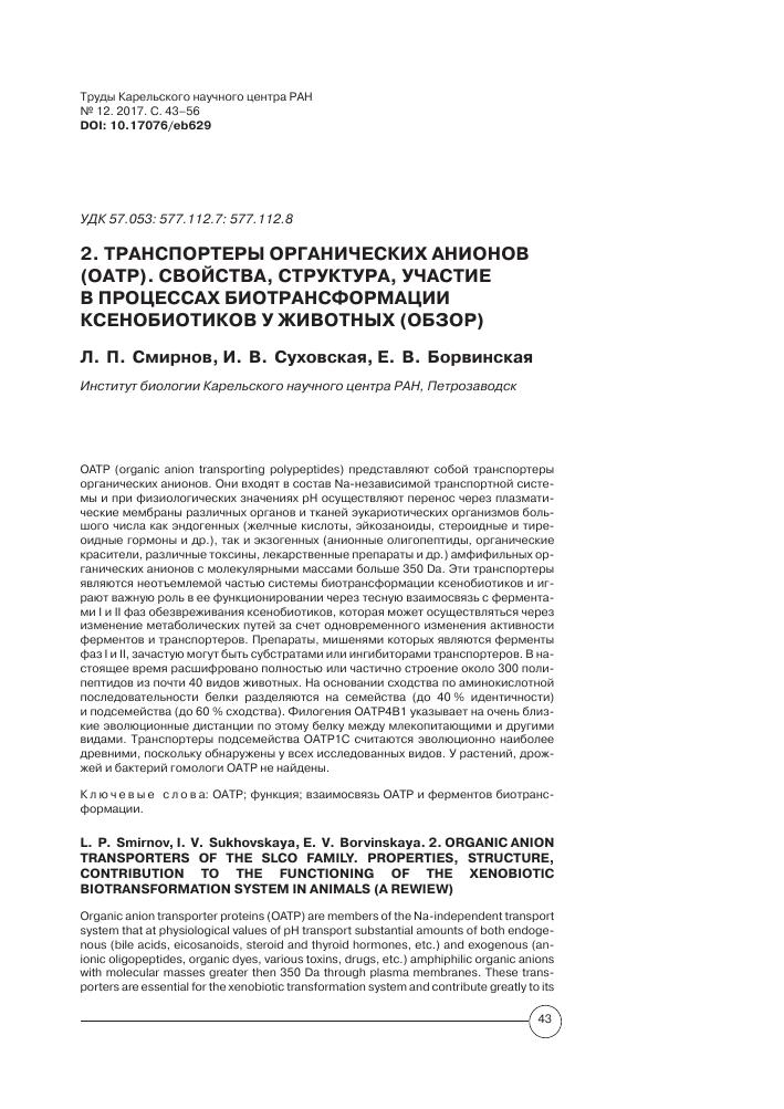 Солдатенко п.а.олигопептиды стероиды для наращивания мышечтной массы смотреть онлайн бесплатно