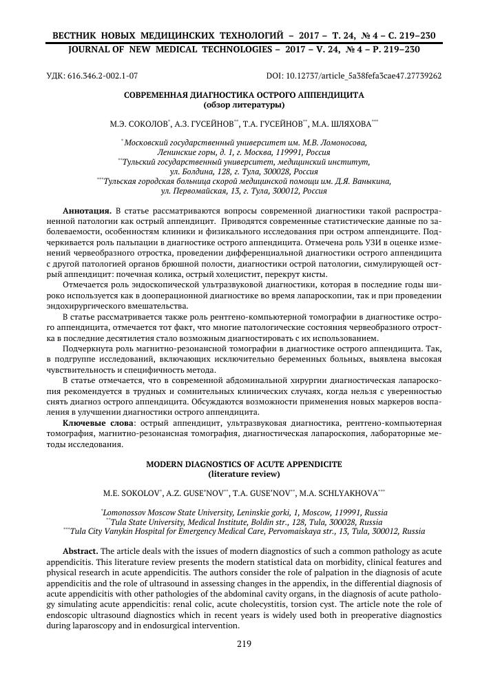 Анализ кала форма 219 у Первомайская Справка в бассейн Даниловский район