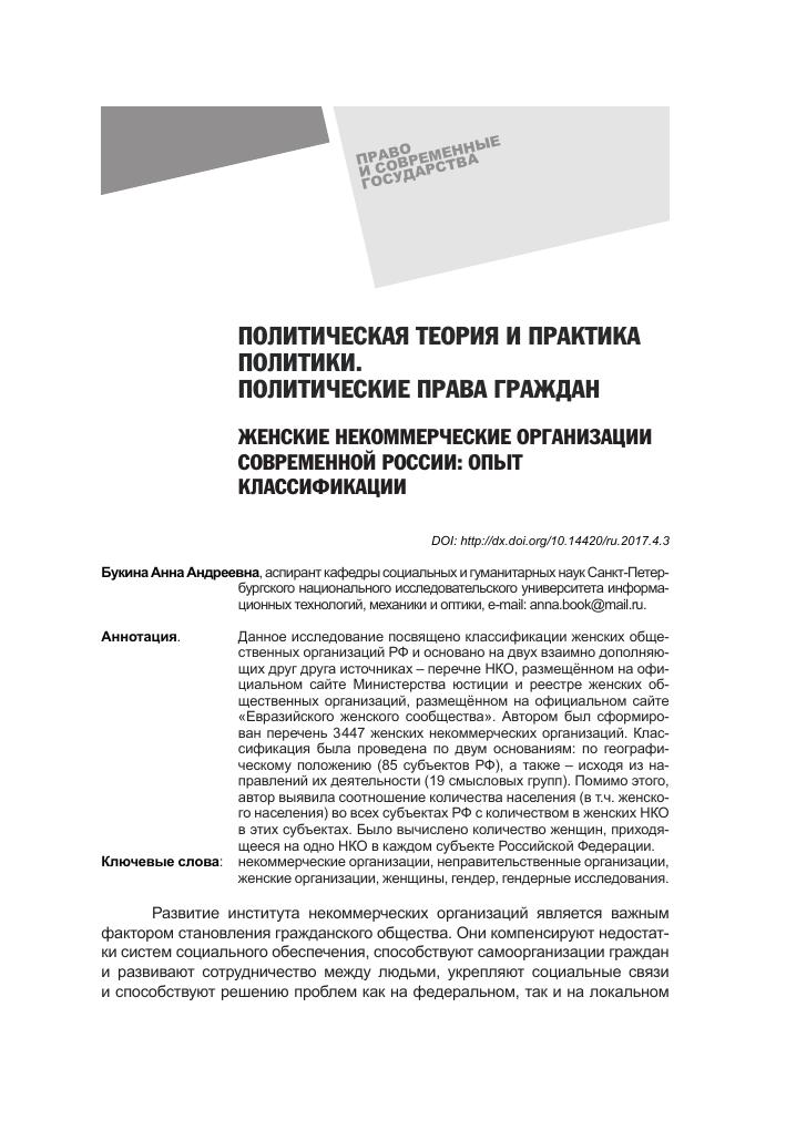 перечень некоммерческих организаций красноярского края