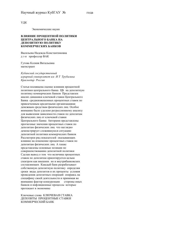 Деньги кредит банки учебник 2020 pdf
