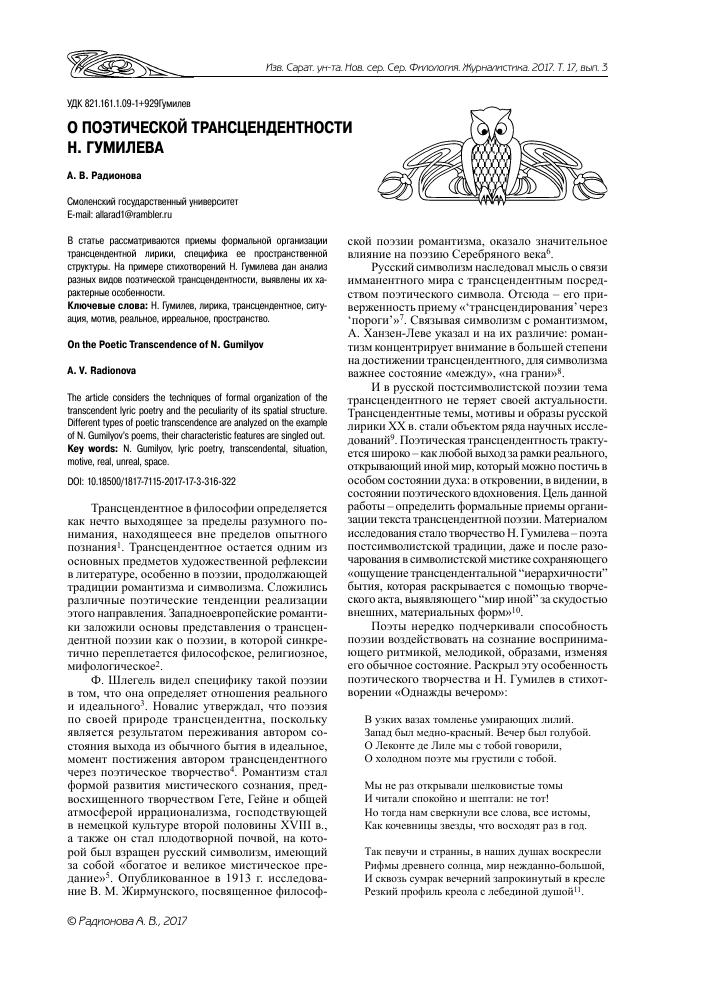 Analysis of the poem Gumilev Word. Poems by Nikolai Gumilyov 88