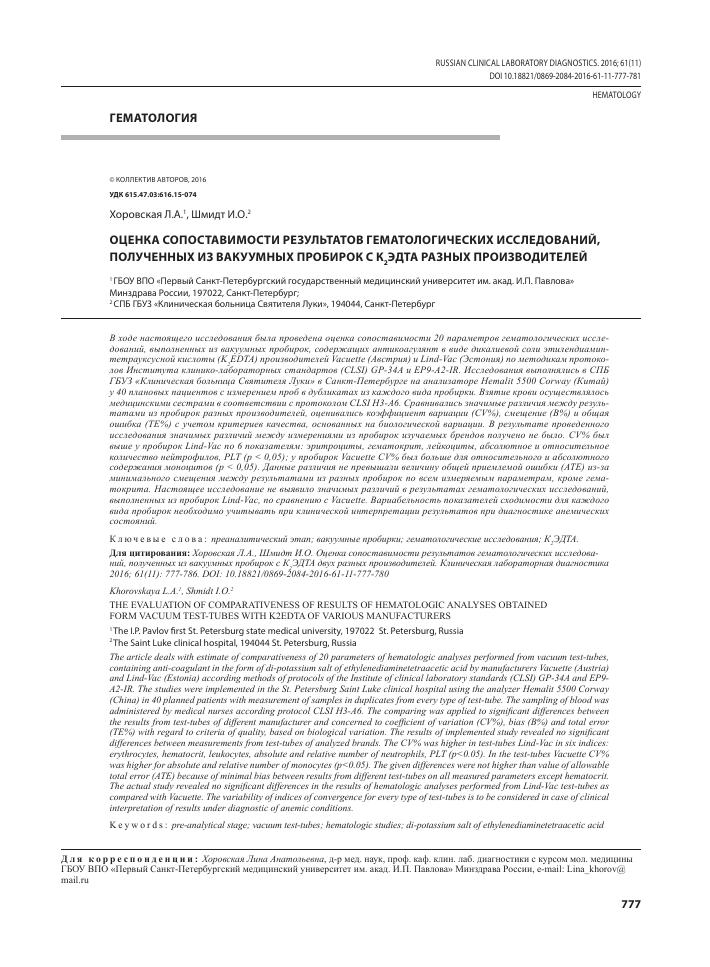 Анализ крови на стерильность институт эпидемиологии Справка для оформления опеки над ребенком Шелепиха
