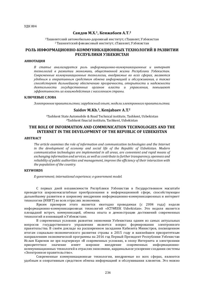 Электронная форма отчетности ташкент декларация 3 ндфл с примером заполнения за 2019 год
