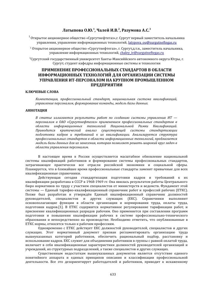 Сертификация педагогических кадров как пользователей информационных технологий сертификация турагенства на примере в беларуси
