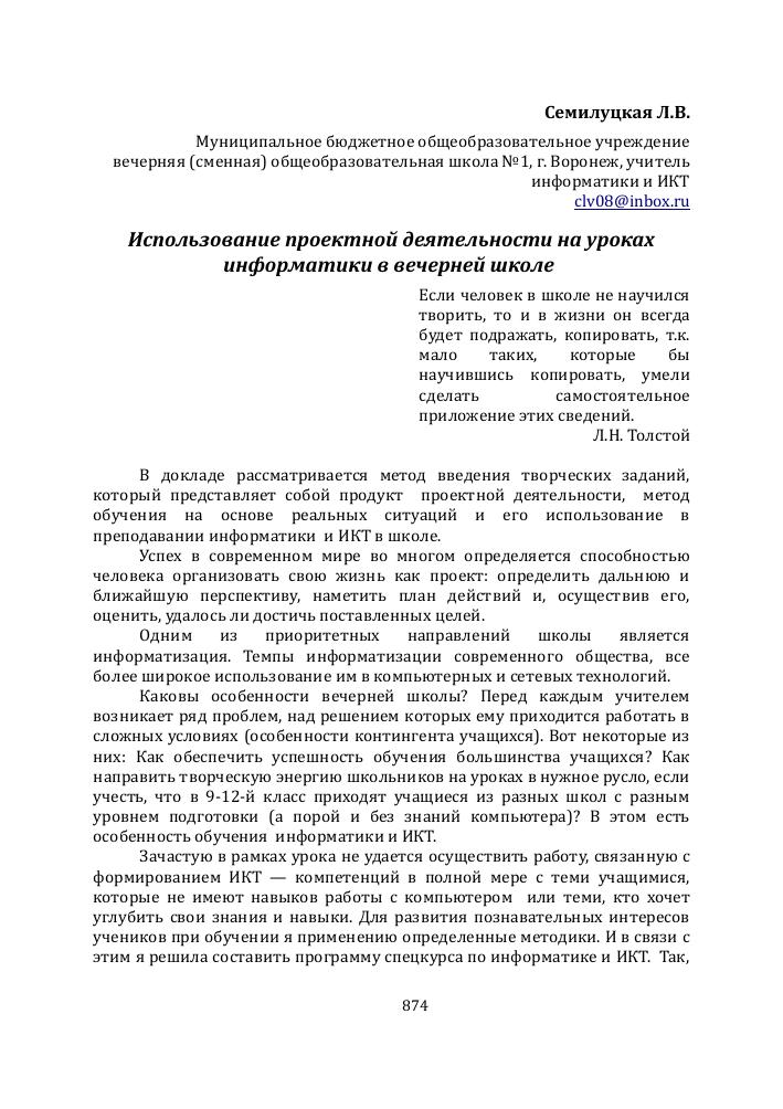 Доклад проектная деятельность на уроках информатики 3602