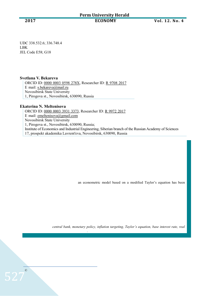 Modern Features Of A Monetary Policy Of The Brics Countries An Empirical Analysis And Modeling Results Of A Modified Taylor Rule Tema Nauchnoj Stati Po Ekonomike I Biznesu Chitajte Besplatno Tekst
