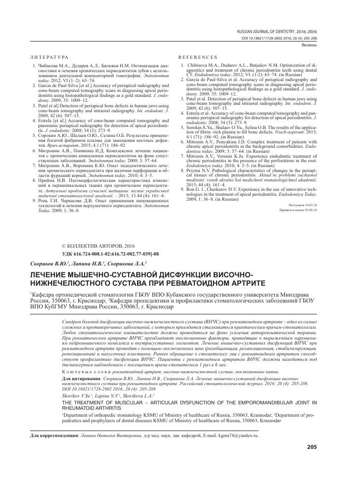 Клиника этиология и лечение мышечно суставной дисфункции эпикондилит локтевого сустава лечение мази