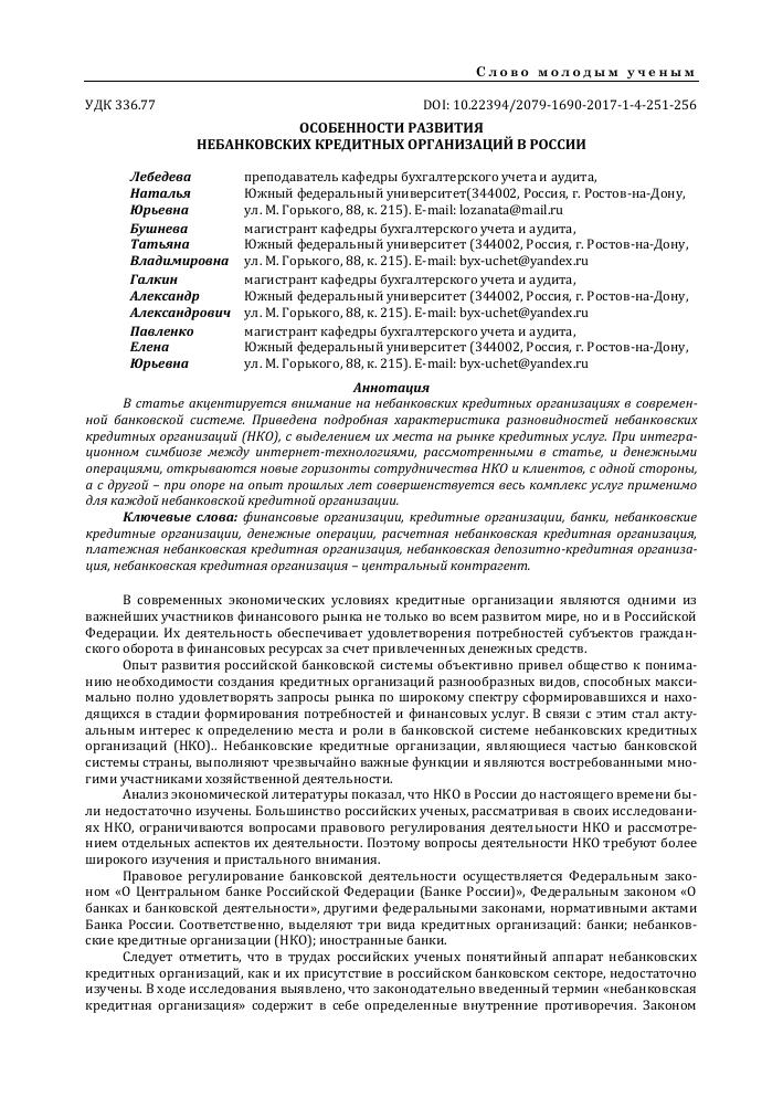 регулирование небанковских кредитных организаций объем выданных ипотечных кредитов 2020