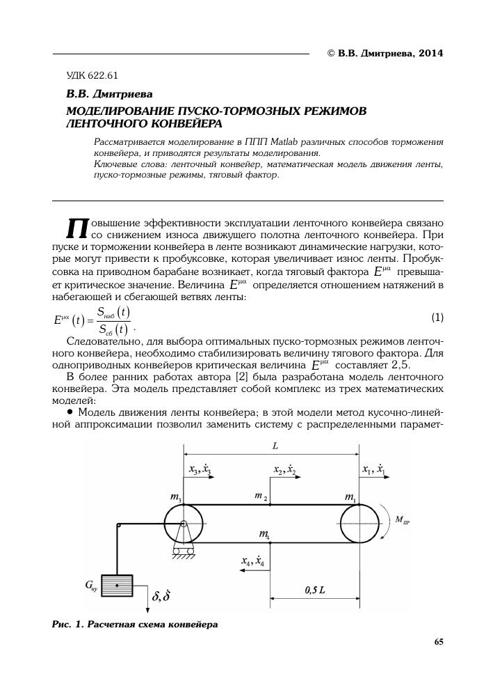 Торможение конвейеров узлы скребкового конвейер