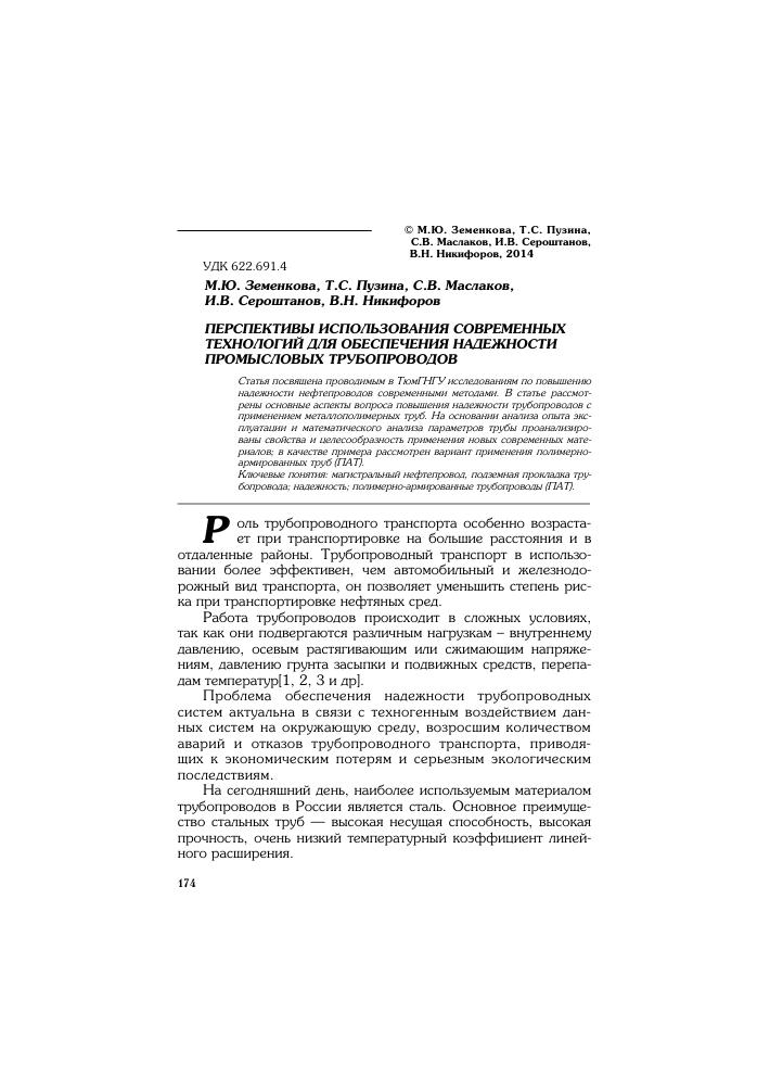 Таблицы для гидравлического расчета труб напорных из полиэтилена о а продоус