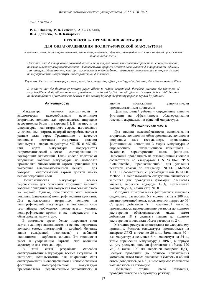 пункт приема макулатуры в санкт петербурге цена