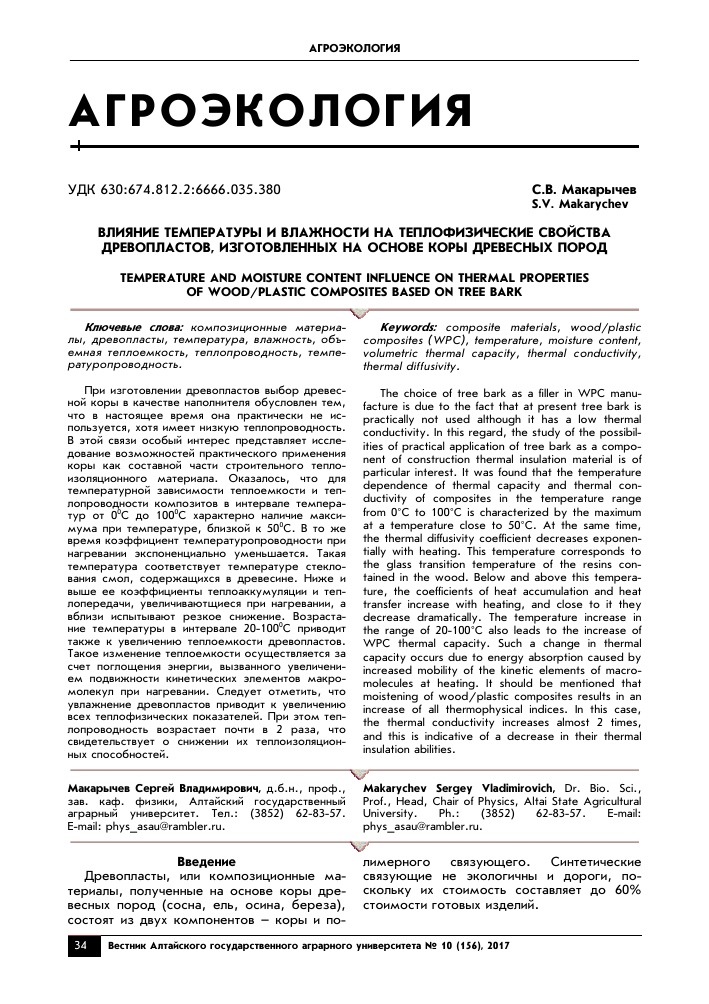 Влияние температуры и влажности на теплофизические свойства
