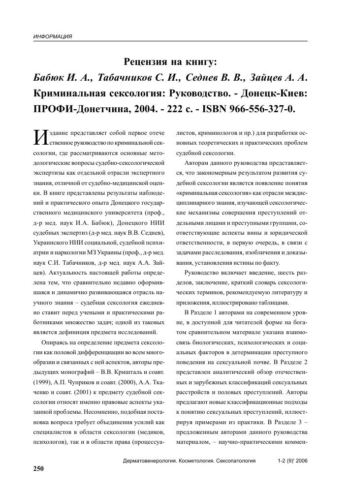 Научные статьи по сексологии