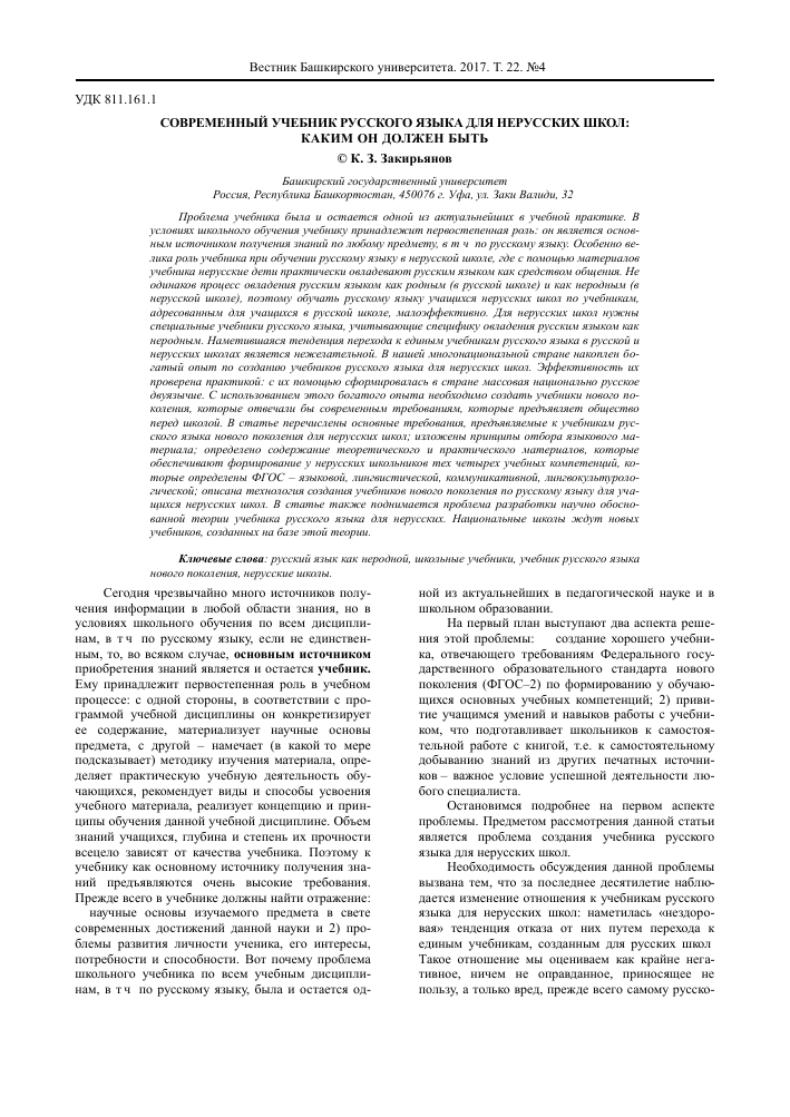 Спишу.ру по русскому языку 10-11 класс для национальных школ р.б сабаткоев