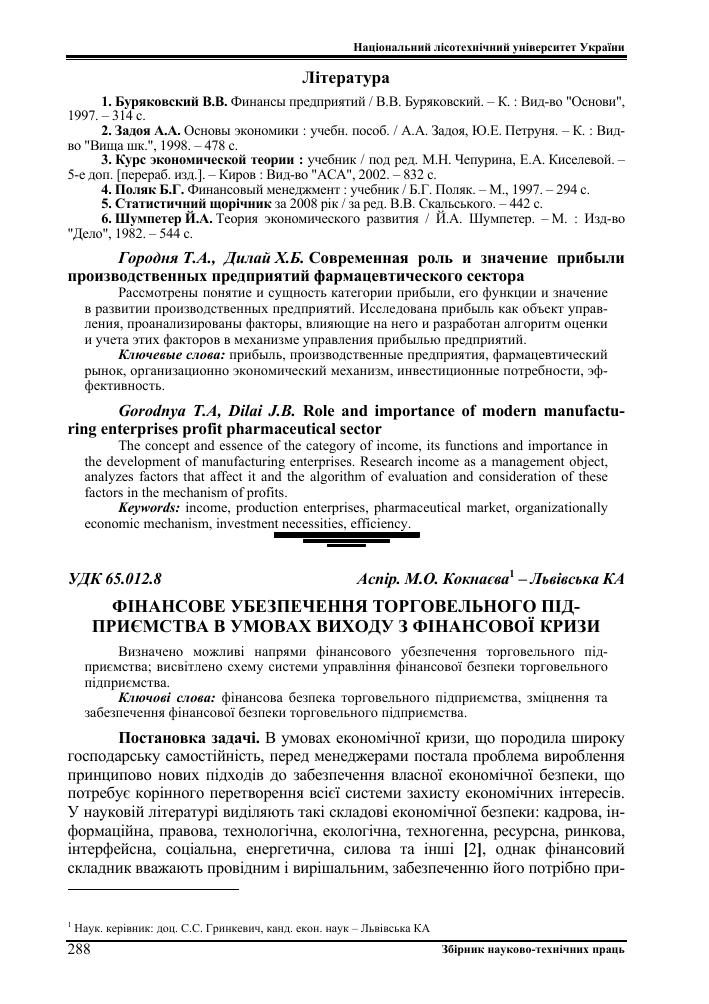 Буряковский в в финансы предприятий учебник скачать бесплатно