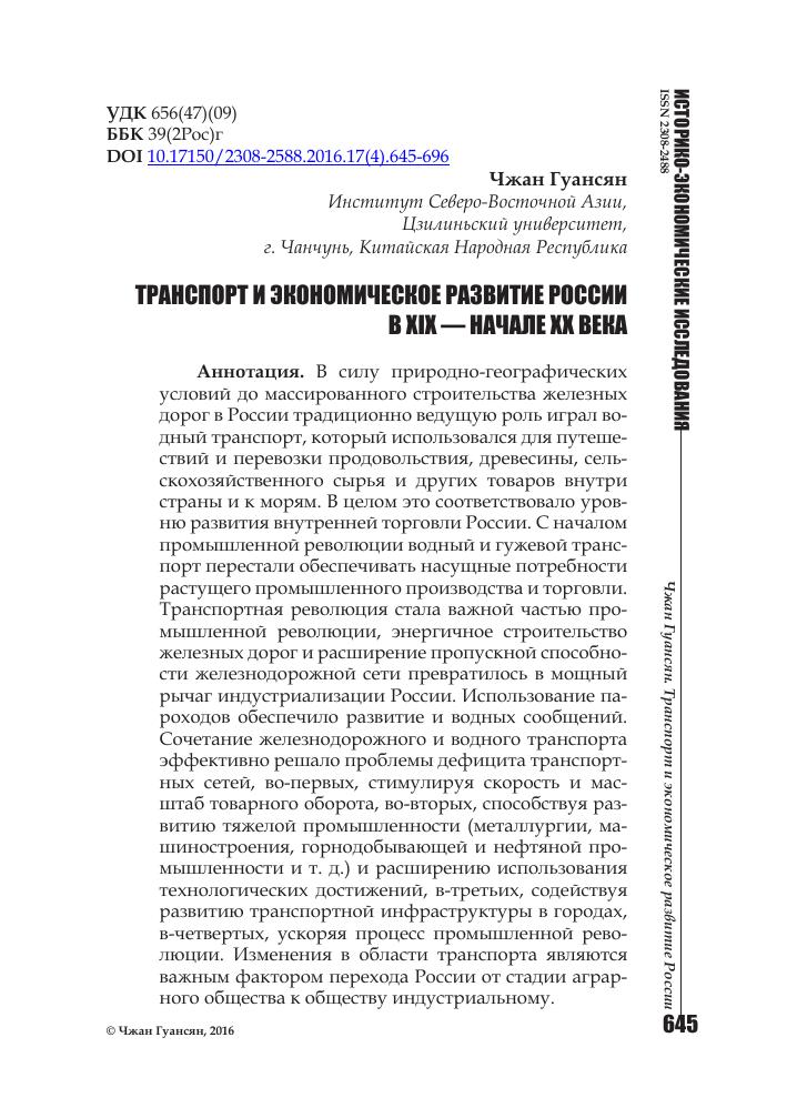 Доклад на тему транспорт и связь 6474