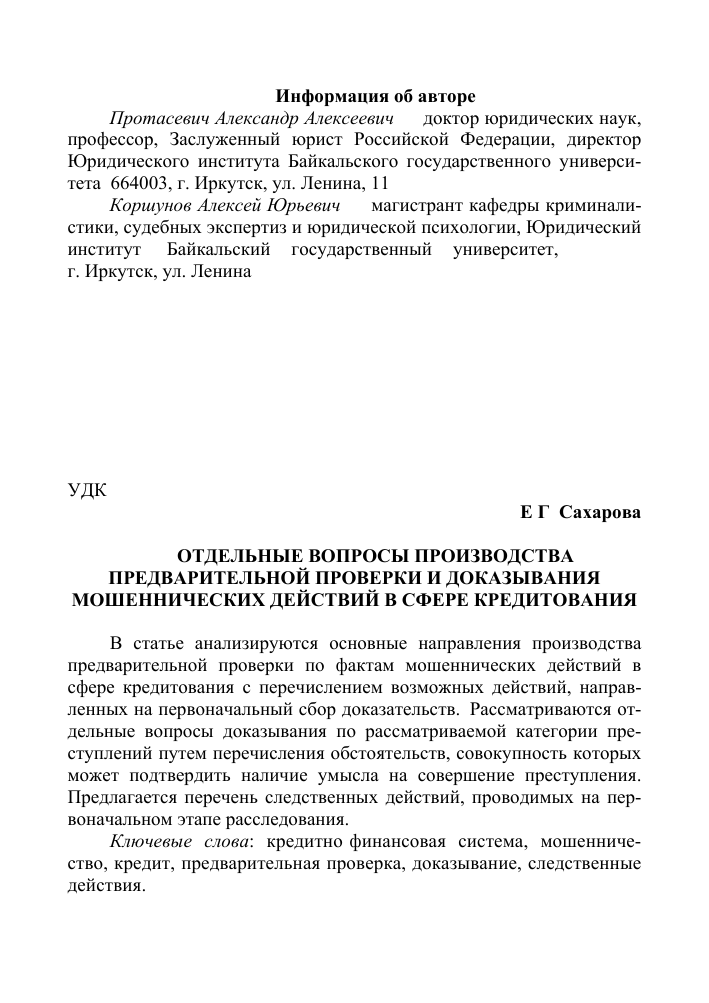 Документы для кредита Институтский переулок трудовой договор Амбулаторный 1-й проезд