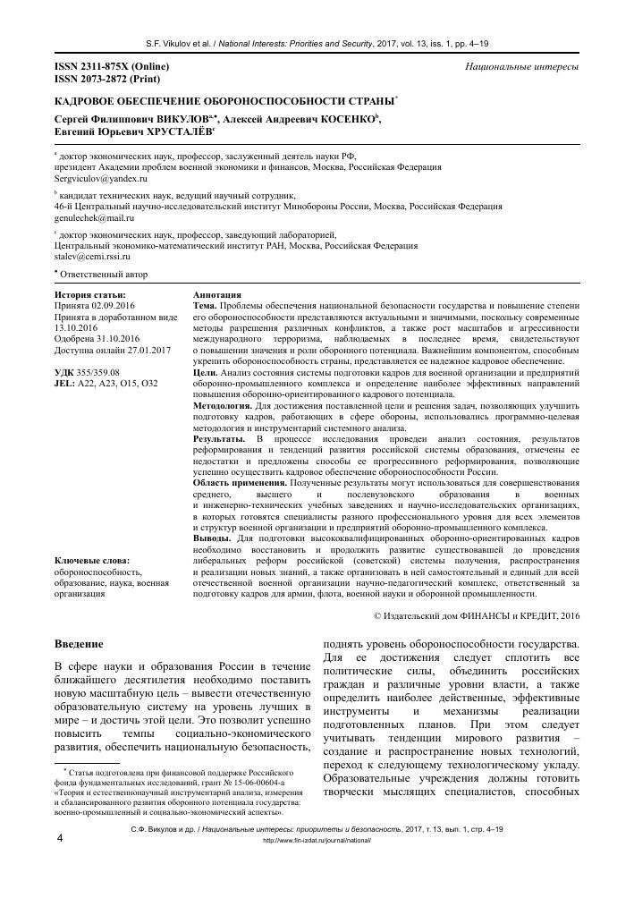 Кадровое обеспечение контрактной системы реферат 8223