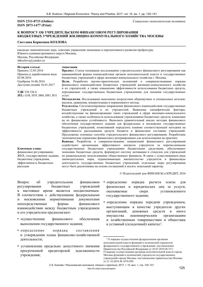 Советник бухгалтера бюджетной сферы читать онлайн отчетность ндс в электронном виде