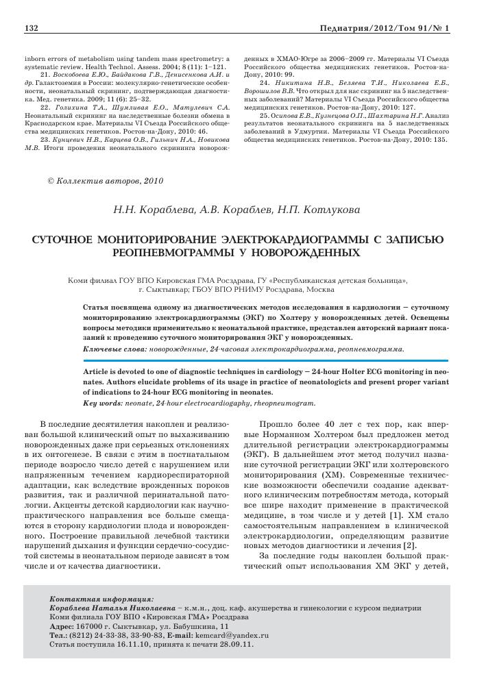 Реферат на тему холтеровское мониторирование 2297
