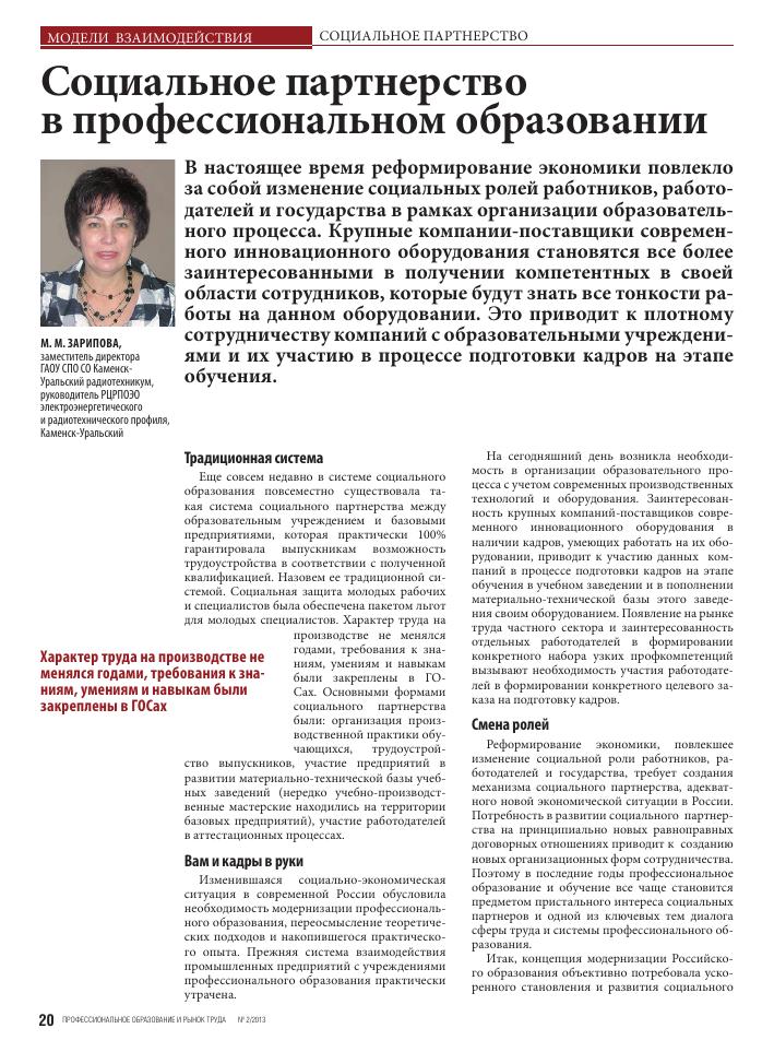 Образец договора о сотрудничестве техникума с работодателями