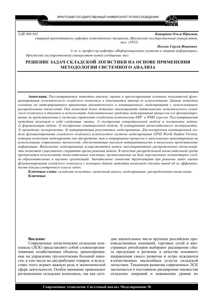 Решение задач по логистики решение задач по электротехнике на тему трансформаторы
