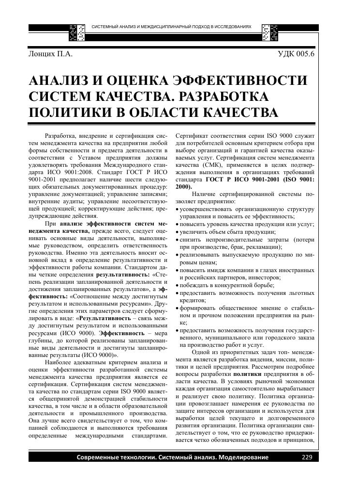 Сертификация системы качества iso9000 сертификация прачечной в рб